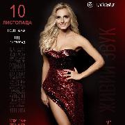 Ірина Федишин. Велике Українське Шоу