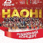 Різдвяний концерт НАОНІ