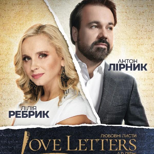 Спектакль «Love letters» (Любовные письма)