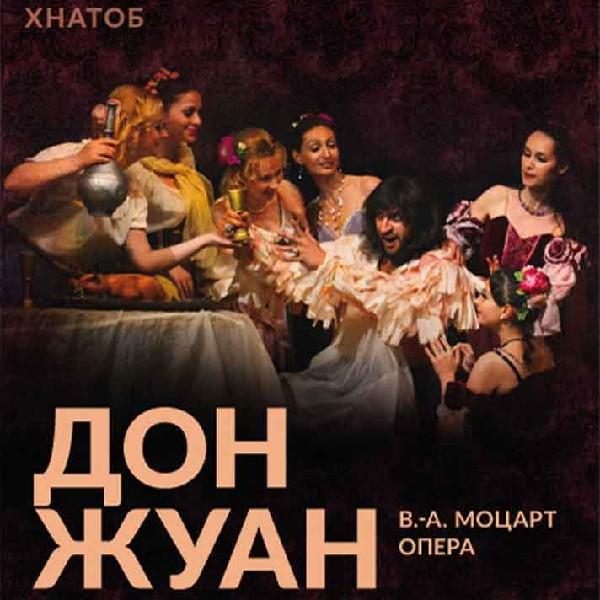 Опера «Дон Жуан»