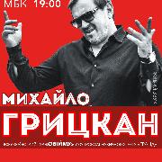Михайло Грицкан «Обійму....»