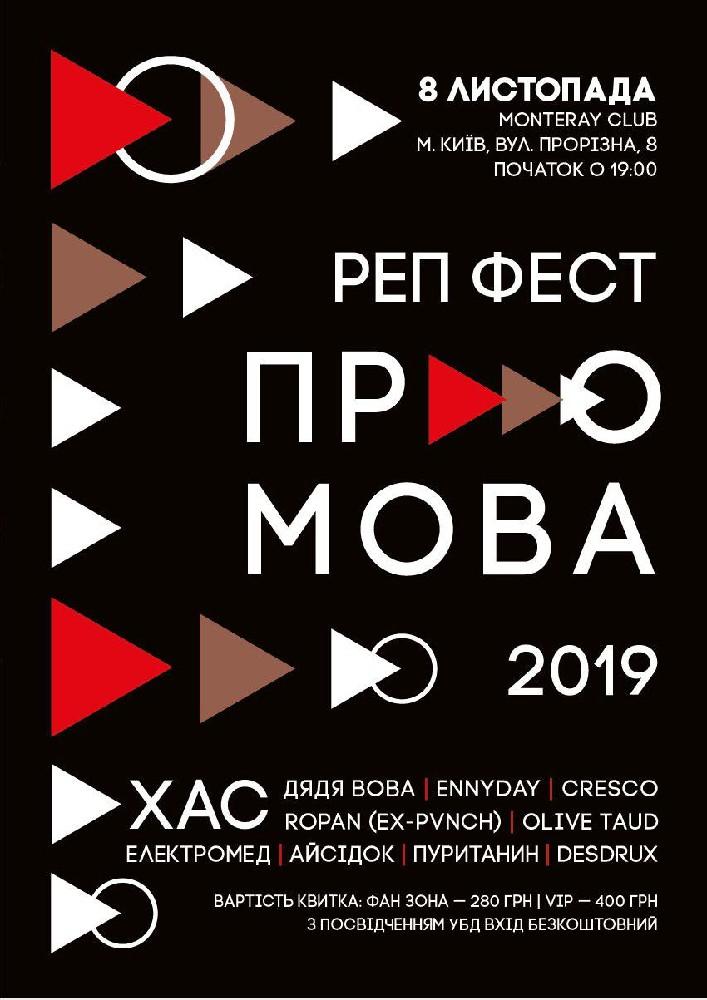 Реп Фест ПроМОВА 2019