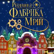 Різдвяна Фабрика Мрій (будній день)