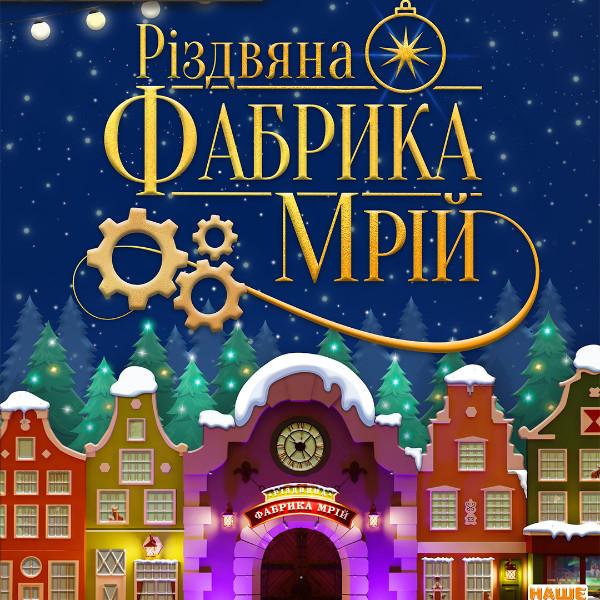 Різдвяна Фабрика Мрій (вихідний день)
