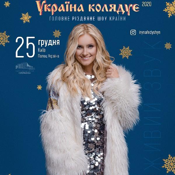 Україна колядує