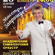 «Маестро Запрошує!» Концерт Академічного Симфонічного Оркестру