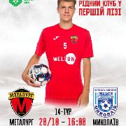 МФК Металург (Запоріжжя) - ФК Миколаїв (Миколаїв)