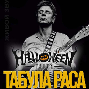Halloween с «Табула Раса»