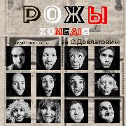 Театр «SaXaLin UA». «Рожы»