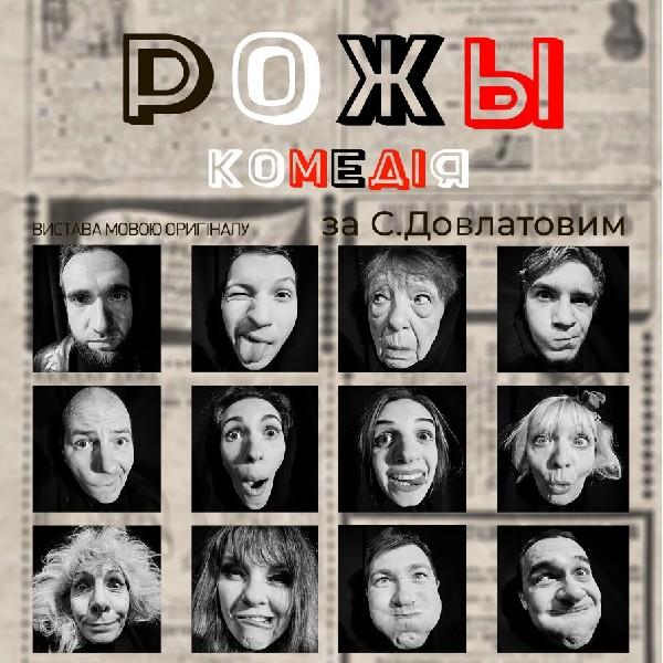 """Комедия """"РОЖЫ"""", Премьера в Киеве!!!"""