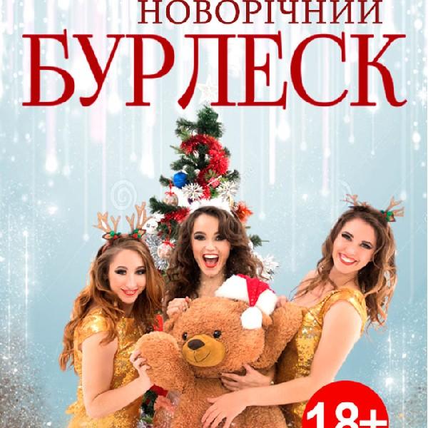 Шоу програма «Новорічний Бурлеск»