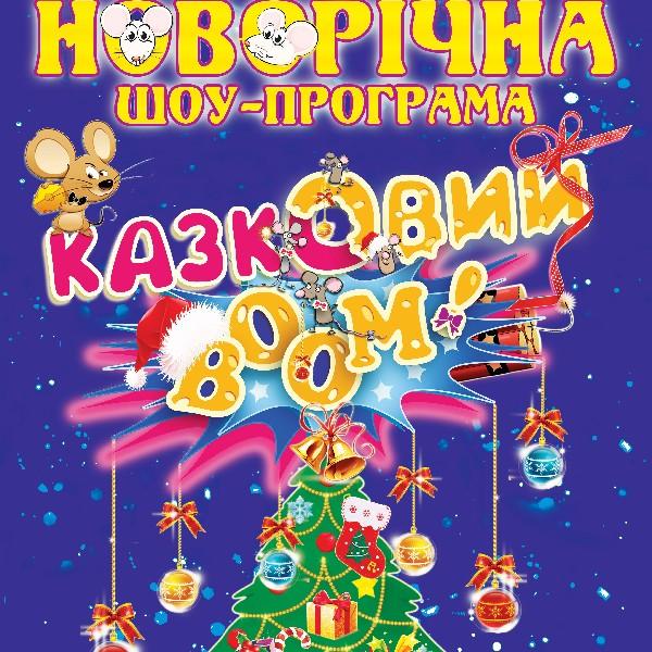 «Казковий BOOM!» Новорічна шоу-програма
