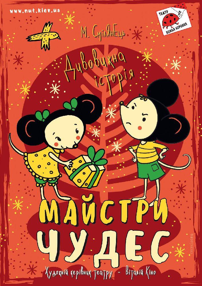 Купить билет на Майстри новорічних чудес в Новий український театр, Верхня сцена Новый зал