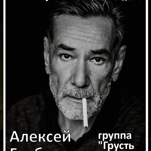 Алексей Горбунов и группа «Грусть пилота» «Черная шкатулка»
