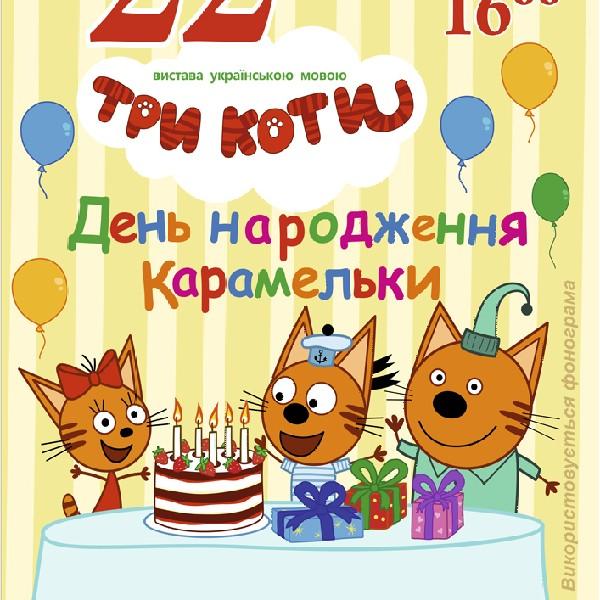 Три коти. «День Народження Карамельки»