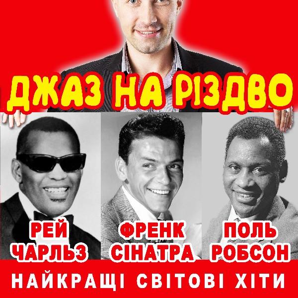 """концерт """"Джаз на Різдво"""""""