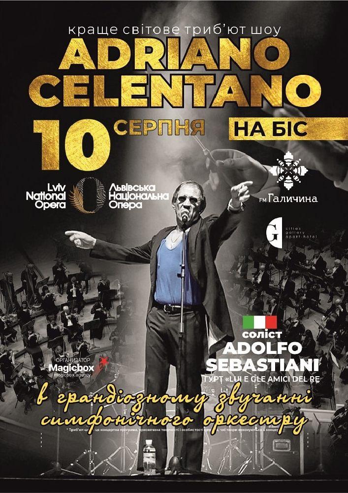 Трибьют-шоу Адриано Челентано/Adriano Celentano Tribute Show