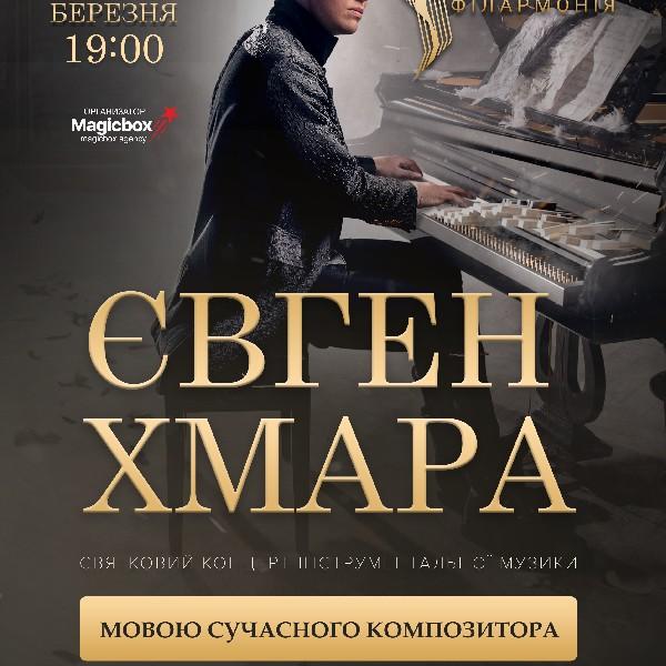 Концерт інструментальної музики