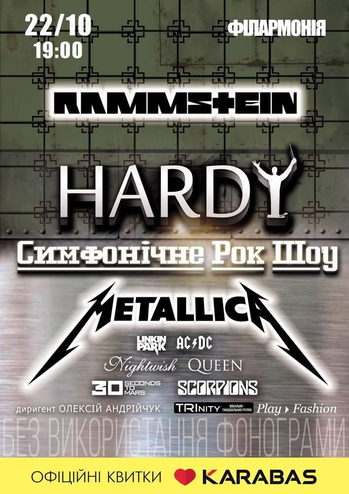 Купить билет на Hardy Orchestra в Одесская областная филармония Конвертированный зал