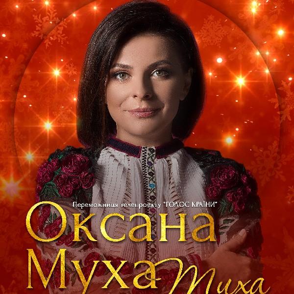 Оксана Муха – з Різдвяним концертом «Тиха ніч»