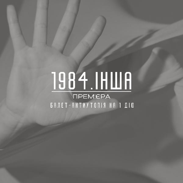Театр «Киев Модерн-балет» Раду Поклитару. Двое на качелях, 1984. Другая