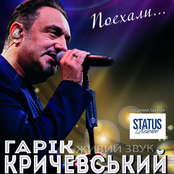 Гарік Кричевський «Улюблені пісні. LIVE 2020. Поїхали»
