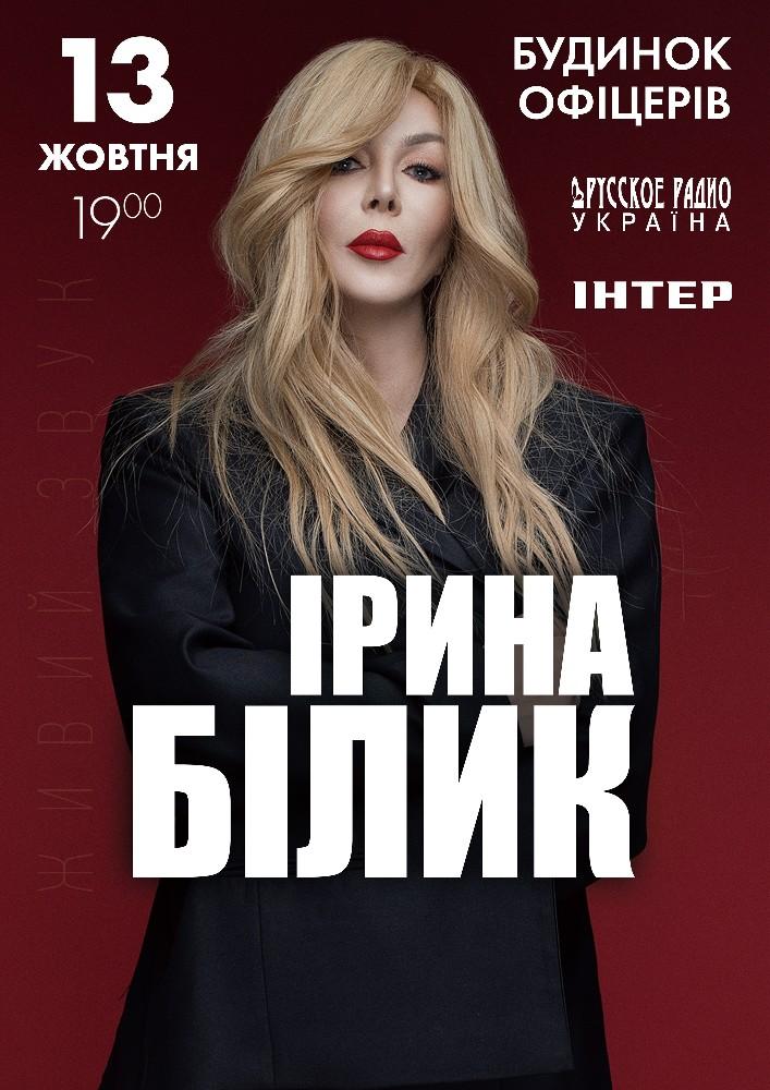 Купить билет на Ирина Билык в Дом офицеров Правильный зал