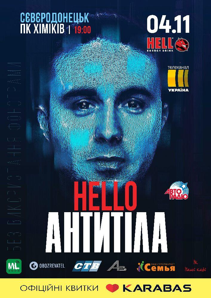 Купить билет на АНТИТІЛА в ДК Химиков Центральный зал
