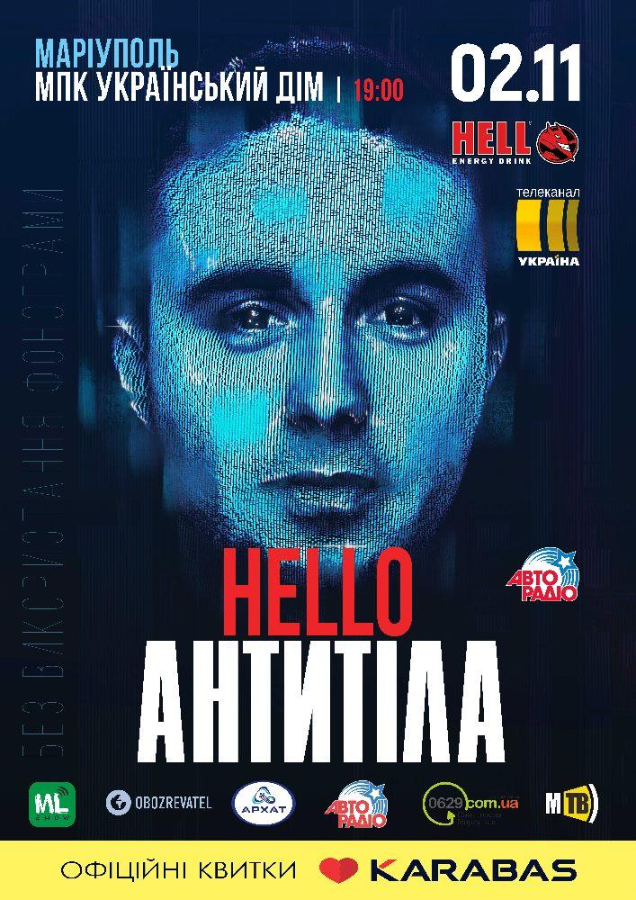 Купить билет на АНТИТІЛА в Палац Металургів Центральный зал