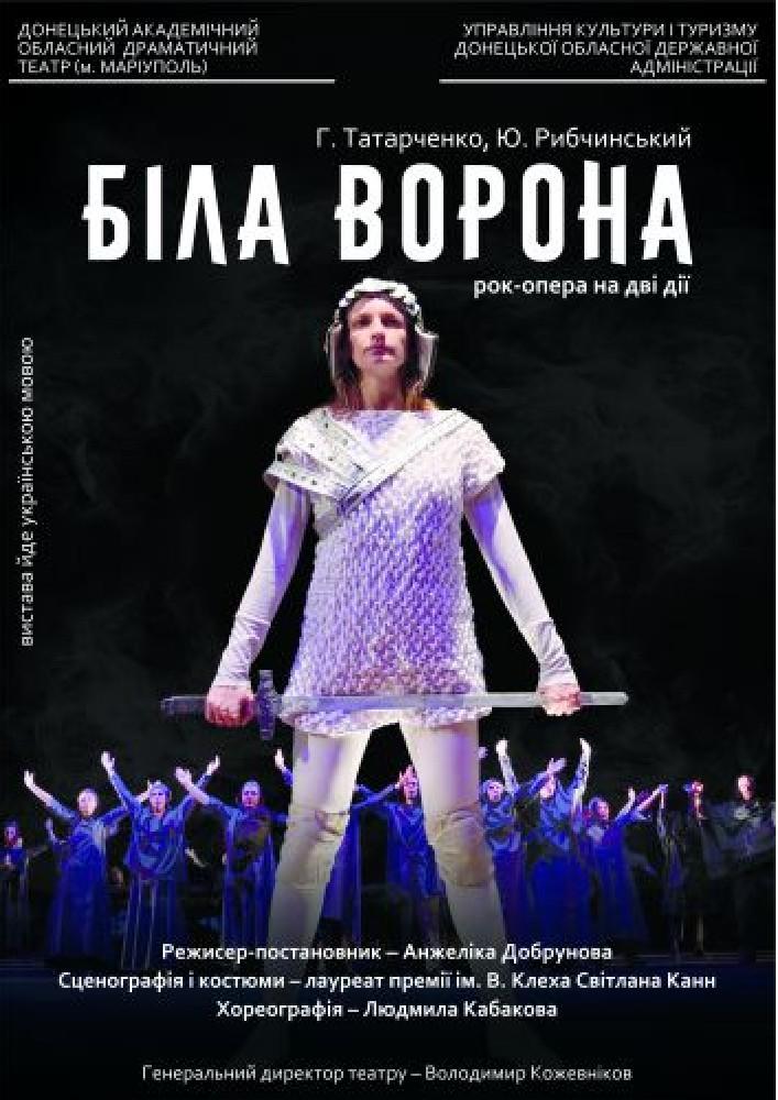 Купить билет на Біла Ворона (ДАОДТ) в Драмтеатр Центральный зал