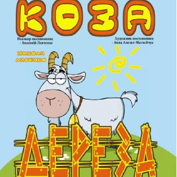 Коза-дереза (ДАОДТ)