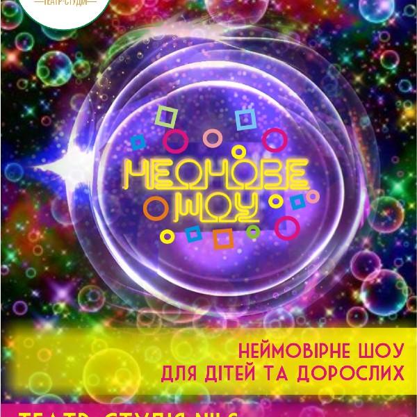 Шоу неонових бульбашок