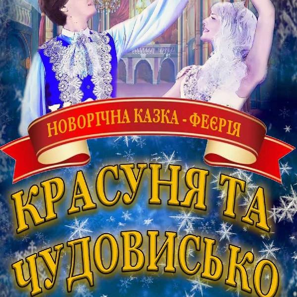 Новорічна казка-феєрія «Красуня та Чудовисько»