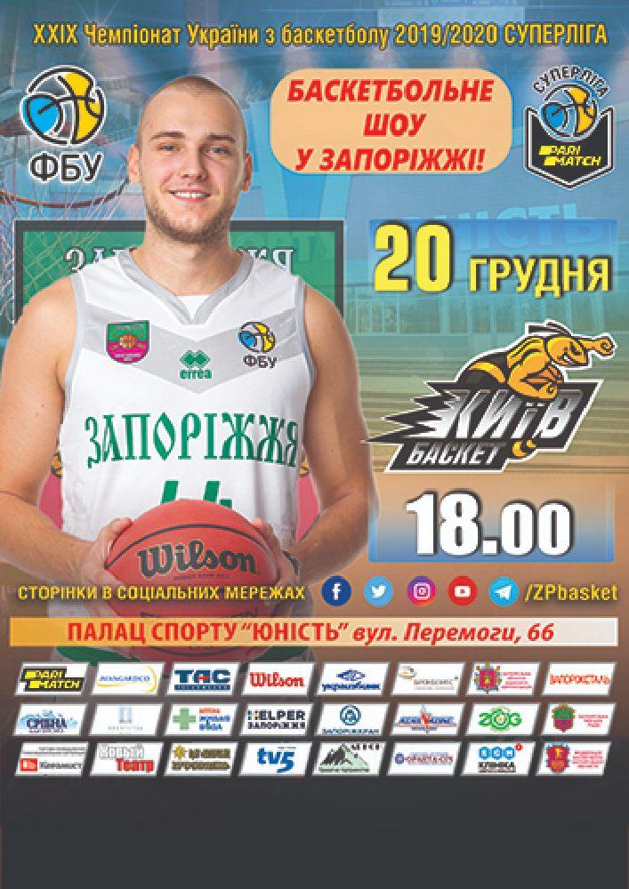 БК «Запоріжжя»(Запоріжжя) - БК «Кіїв-баскет» (Київ)