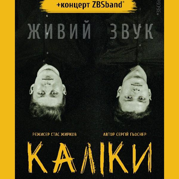 «КАЛІКИ» та концерт ЗБСбенд