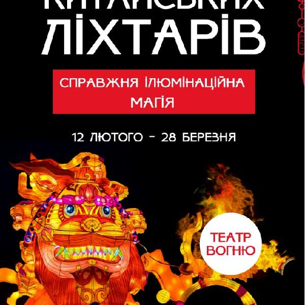Фестиваль гігантських китайських ліхтарівПн-пт