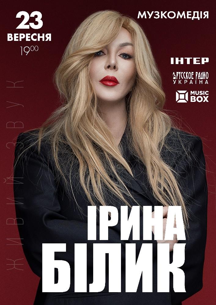 Купить билет на Ирина Билык в Театр музыкальной комедии Центральный зал