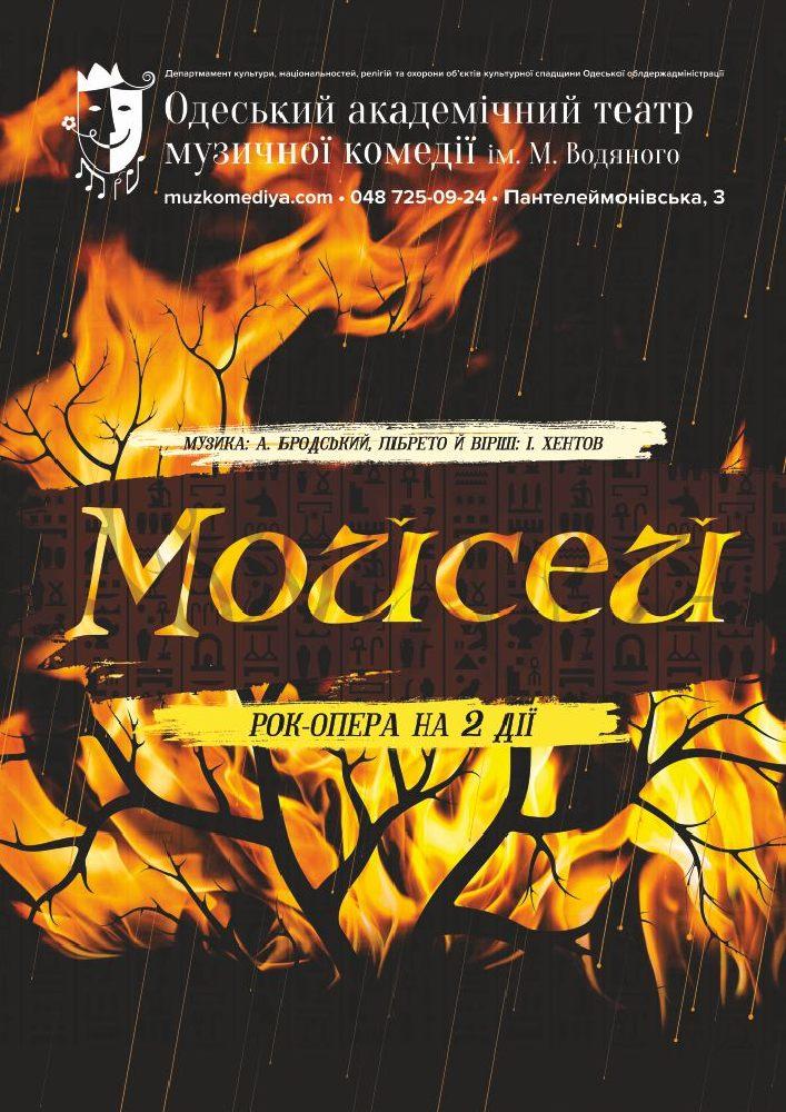 Купить билет на Моисей в Театр музкомедии (ОАТМК им. М. Водяного) Театр музкомедии (ОАТМК им. М. Водяного)