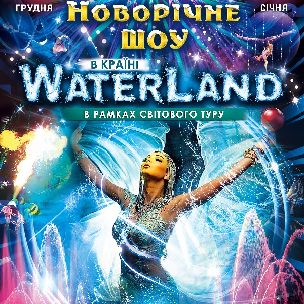 Новорічне шоу Waterland