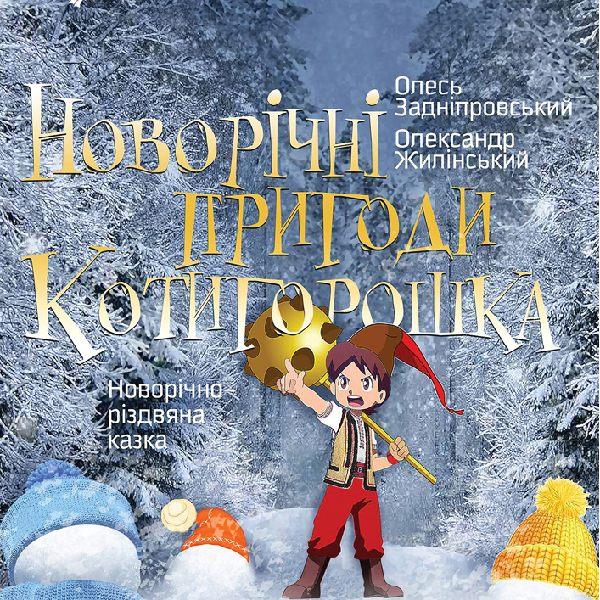 Новорічна інтермедія та казка для дітей «Новорічні пригоди Котигорошка»