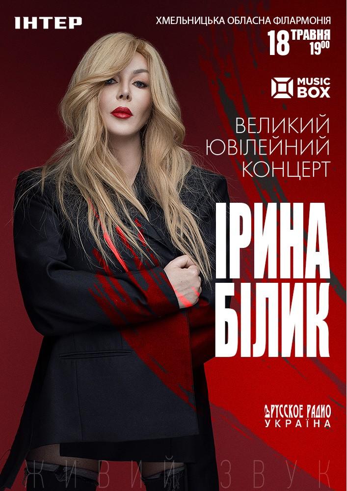 Купить билет на Ирина Билык в Филармония Центральный зал ЖОК