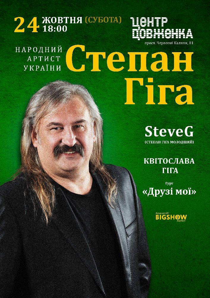 Купить билет на Степан Гіга в Центр Довженко Центр Довженко