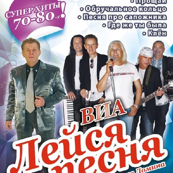 ВИА «ЛЕЙСЯ ПЕСНЯ» Дмитрия Домина