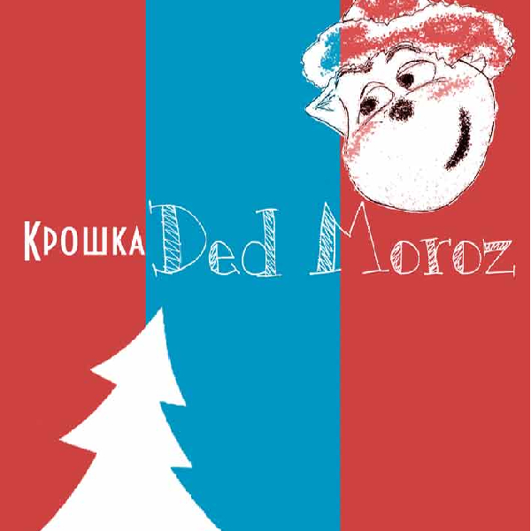 Малый Театр Марионеток. Рождественский спектакль «Крошка Ded Moroz» 3 плюс