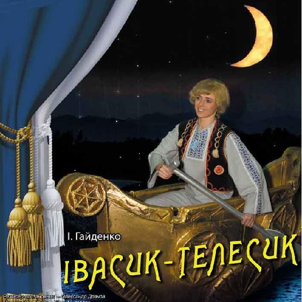 Новогодняя интермедия. Музыкальная сказка «Ивасик-Телесик»