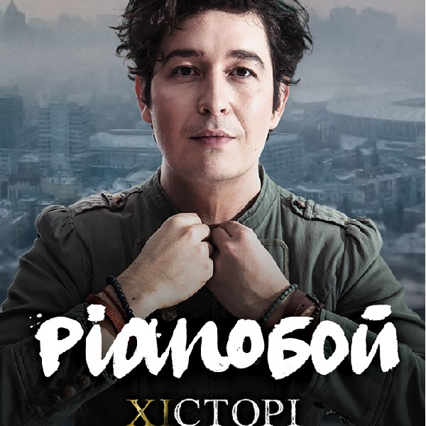 Pianoбой. ХICТОРI. Святковий концерт з оркестром