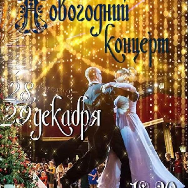 Гала-концерт «Необычный старый Новый год»