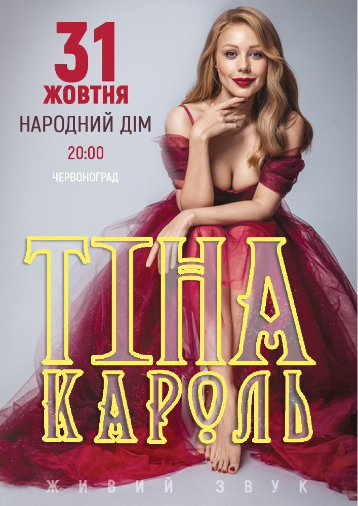 Купить билет на Тіна Кароль в Червоноградський Народний дім Центральный зал