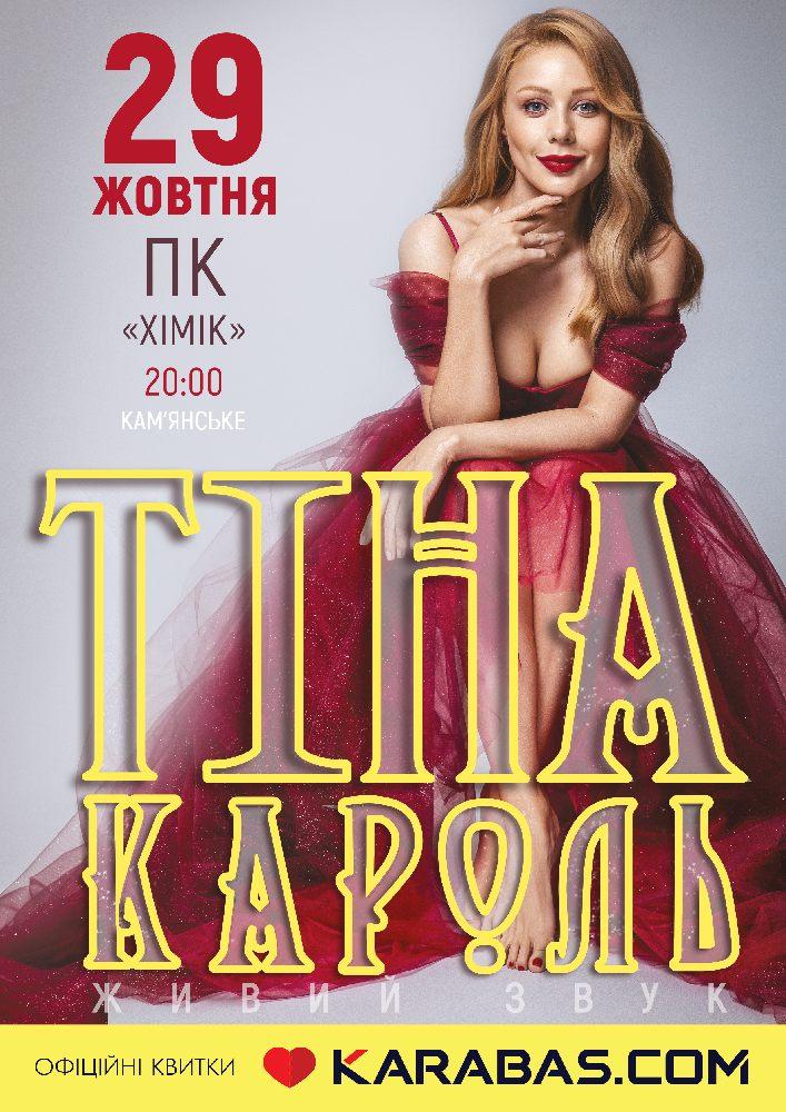Купить билет на Тіна Кароль в ДК Химик Центральный зал