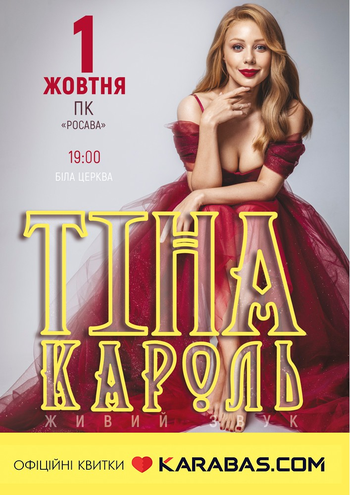 Купить билет на Тіна Кароль в ПК «Росава» Центральный зал
